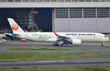 JALのA350、グリーンロゴ3号機羽田到着 特別塗装は完納