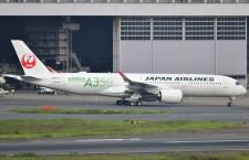 JALのA350 3号機が新規登録 国交省の航空機登録19年9月分