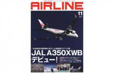 [雑誌]「JAL A350XWBデビュー!」月刊エアライン 19年11月号