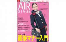 [雑誌]「面接マナー入門」月刊エアステージ 19年11月号