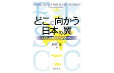 [書籍]丹治隆『どこに向かう日本の翼―LCCが救世主となるのか―』