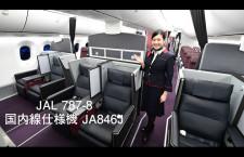 [動画公開]JAL 787-8 国内線仕様 JA846J お披露目