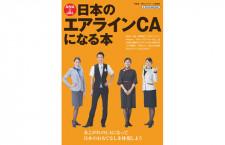 [ムック]『ANA&JAL 日本のエアラインCAになる本』