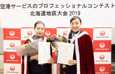 JAL接客コンテスト、北海道No.1に相澤さん 準優勝田中さんと全国大会へ