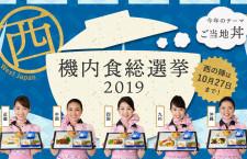 "ANA機内食総選挙、ご当地丼""西の陣""メニュー 12月に試食会も"