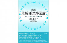 [書籍]井上泰日子『最新|航空事業論[第3版]エアライン・ビジネスの未来像』