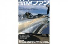 [雑誌]「スピットファイア来日」航空ファン 19年12月号