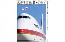 [ムック]『政府専用機 B-747』