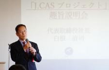 富山の航空会社設立へ説明会 特急並み運賃で関空21年就航視野