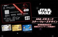 ANAとJCB、スター・ウォーズデザインのカード発行