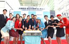 大韓航空、羽田でCA歴代制服 創立50周年記念フライト