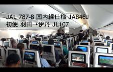 [動画公開]JAL 787-8 国内線仕様機 初便 羽田→伊丹 JL107便
