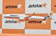 ジェットスターA321LRが予約登録か 国交省の航空機登録19年10月分