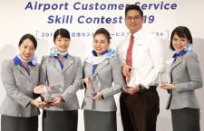 ANAの空港接客コンテスト、ハノイのリンさん優勝 海外勢2連覇