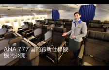 [動画公開]ANA、777国内線新仕様機公開 新シートはモニター付