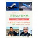 [写真家対談]航空写真家ヒコーキ写真対談 深澤 明×青木 勝