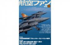 [雑誌]「米空軍新練習機T-7Aレッドホークとパイロット教育」航空ファン 20年1月号