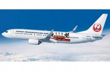 JTAとRAC、首里城の特別デザイン機1月就航へ
