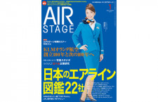 [雑誌]「日本のエアライン図鑑22社」月刊エアステージ 20年1月号