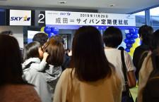 スカイマーク、成田-サイパン就航 初の国際線定期便