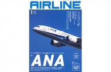 [雑誌]「ANA」月刊エアライン 20年1月号