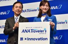 """ANA、ツアー価格を変動型に 異業種協力で「手ぶら旅」、綾瀬はるか""""CEO""""に就任"""