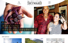 JAL、オンラインでも機内誌 スカイワードプラス