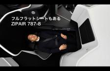 [動画公開]ZIPAIR、787-8お披露目 フルフラットシートも