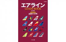 [ムック]「エアライン GUIDE BOOK 改訂新版」
