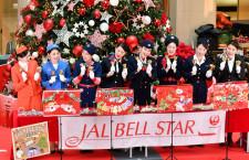 JAL、歴代制服CAがハンドベル披露 25年目、羽田でクリスマスコンサート