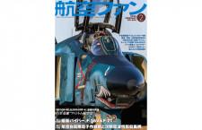 [雑誌]「最新バイパー、F-16V&F-21」航空ファン 20年2月号