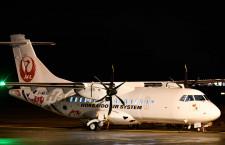 HAC、ATR就航延期 4月12日から