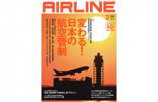 [雑誌]「変わる!日本の航空管制」月刊エアライン 20年2月号