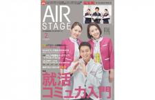 [雑誌]「就活コミュ力入門」月刊エアステージ 20年2月号