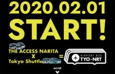 成田のLCCバス、予約受付開始 「エアポートバス東京・成田」2月から共同運行で利便性向上