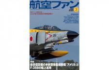 [雑誌]「佐世保配備の米新型強襲揚陸艦アメリカとF-35Bの艦上運用」航空ファン 20年3月号