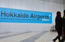 北海道7空港、ターミナルから民営化 新千歳6月に一体運営、北海道エアポート