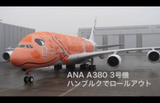 [動画公開]ANA A380 3号機がハンブルクでロールアウト