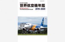 [年鑑]「世界航空機年鑑 2019〜2020年」