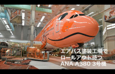 [動画公開]エアバス塗装工場でロールアウト待つANA A380 3号機