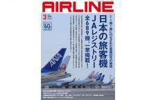 [雑誌]「日本の旅客機JAレジストリー全689機、一挙掲載!」月刊エアライン 20年3月号