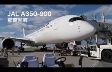 [動画公開]JAL A350那覇就航 羽田行き初便JL902便出発と離陸