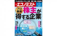 [雑誌]「ボーイング 遅れる737MAX運航再開」週刊エコノミスト 20年2月11日号