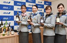 ANA、日本酒リニューアル 3月から46銘柄、上級クラス・ラウンジで