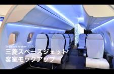 【動画】三菱スペースジェット、客室モックアップ展示 シンガポール航空ショー2020