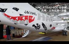 【動画】HAC ATR42-600初号機 札幌・丘珠空港へ到着