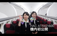 【動画】機内初公開 HAC ATR42-600初号機 札幌・丘珠空港到着