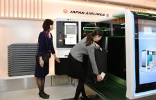 JAL、羽田国内線に自動手荷物預け機 待ち時間短縮
