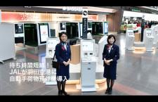 【動画】待ち時間短縮!JALが羽田空港に自動手荷物預け機導入 使い方を解説