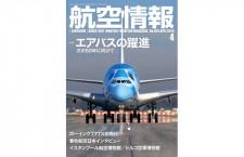 [雑誌]「エアバスの躍進 次の50年に向けて」航空情報 20年4月号